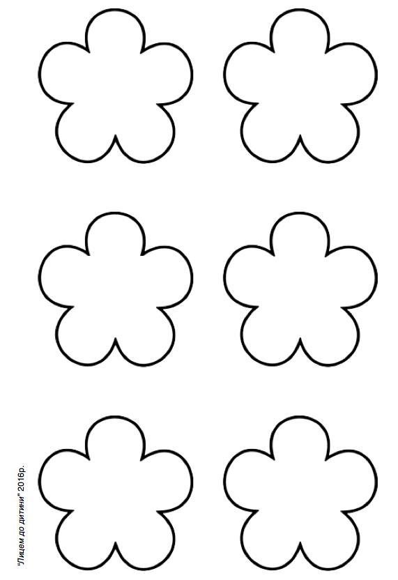 Добрым утром, шаблоны цветочек для вырезания из бумаги распечатать